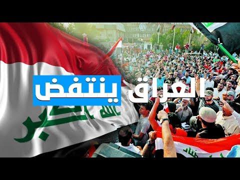 """العراق ينتفض والمجلس الوزاري يعيد اسطوانة """"المندسين"""" هل لإيران دور فيها؟"""