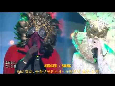 [복면가왕] 파리넬리, 눈꽃여왕(천상지희 다나) - 사랑보다 깊은 상처 @King of the mask singer
