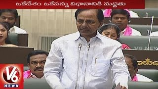 CM KCR Introduces GST (Goods And Service Tax) Bill In Assembly || V6 News