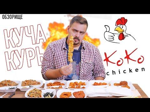 Доставка KoKo Chiken | Рома Курочка, скучаю...