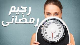 رجيم رمضاني لانقاص الوزن 10 كيلو في الاسبوع - مجرب لسالي قؤاد ...