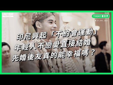 印尼興起「不約會運動」 年輕人不戀愛直接結婚 先婚後友真的能幸福嗎?【TODAY 看世界】