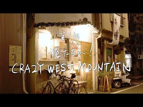 ツルオカくんの憂鬱 第1話 「俺たちが!CRAZY WEST MOUNTAIN」