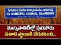 మున్సిపాలిటీల్లో పురపోరు పతాక స్థాయికి చేరుకుంది.. || Municipality Elections In Telangana