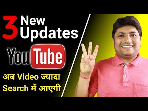 YouTube 3 New Updates 11 August 2021 | YouTube Launch 3 Latest Features 😃