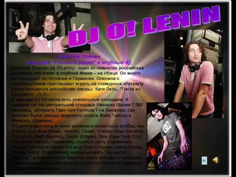 DJ O! Lenin и Katy Moon