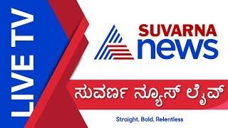 SUVARNA NEWS LIVE   KANNADA NEWS LIVE   ಸುವರ್ಣ ನ್ಯೂಸ್ ಲೈವ್