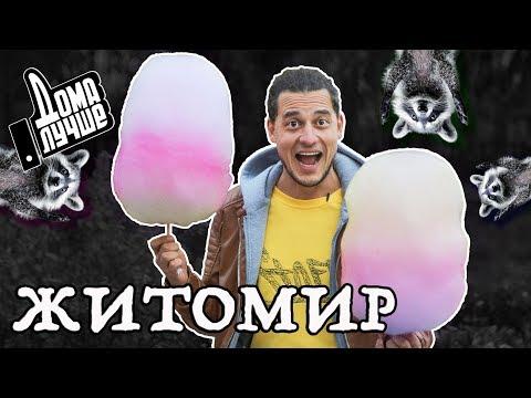 Дома лучше! Житомир/Сезон1/Выпуск 7