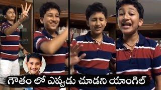 Hilarious: Mahesh Babu's son Gautam plays dumb charades wi..