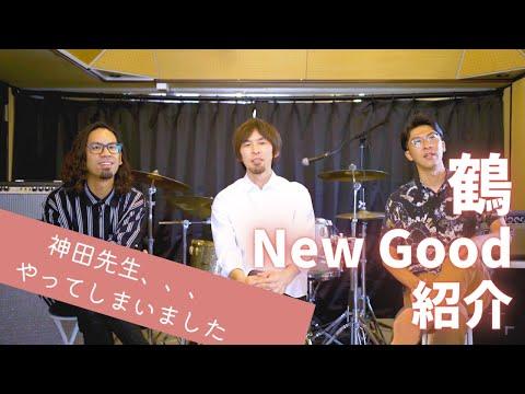 鶴 NEW GOODS 開封動画