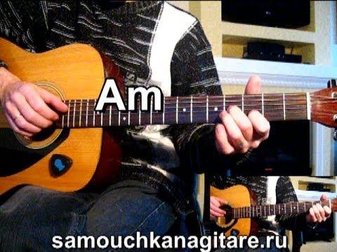 Андрей Бандера - Ты лети, моя душа Тональность ( Am ) Песни под гитару