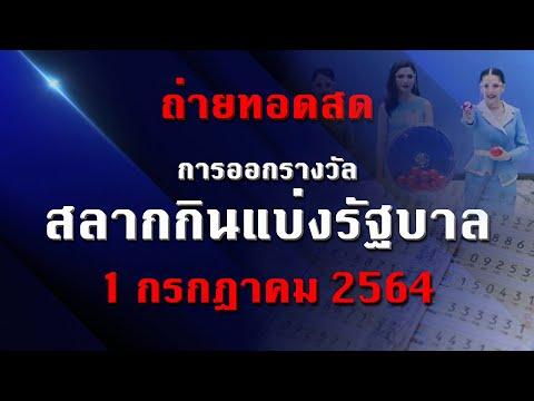 การถ่ายทอดสด การออกรางวัลสลากกินแบ่งรัฐบาล งวดประจำวันที่ 1 กรกฎาคม 2564