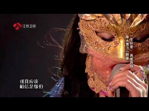 《一生所愛》【 影音純化音樂純享版】 蒙面歌王譚維維Tan WeiWei  野草 20150823 youtube