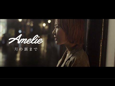 Amelie 「月の裏まで」  Music Video