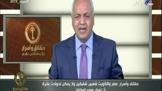 مصطفي بكري: مصر والكويت شعبين شقيقين ولا يمكن لحوادث عابرة ان ...