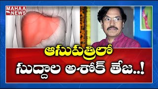 Suddala Ashok Teja admitted to hospital, needs Liver trans..