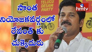 Revanth Reddy followers give shock; to join TRS party!..