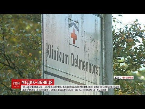 Німецький медбрат Нільс Хьогель убив щонайменше 84 людини, вводячи надмірні дози ліків