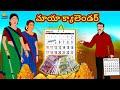 మాయా క్యాలెండర్ | Telugu Stories | Telugu Kathalu | Stories in Telugu | Moral Stories