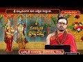 కల్యాణ ప్రాప్తిరస్తు | Kalyana Prapthirasthu | 13-12-19 | Hindu Dharmam