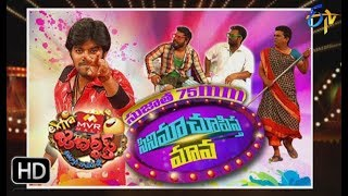 Extra Jabardasth |10th November 2017 | Full Episode | ETV Telugu