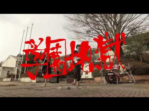 南風とクジラ 学園地獄 MusicVideo