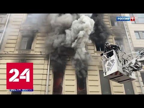 Крупный пожар произошел в центре Москвы