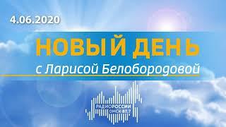 «Новый день с Ларисой Белобородовой», эфир от 4 июня 2020 года