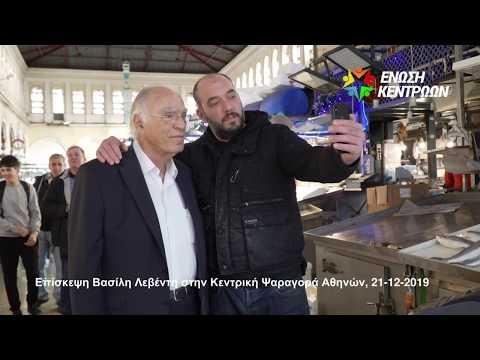 Επίσκεψη Βασίλη Λεβέντη στη Βαρβάκειο Αγορά (21-12-2019)
