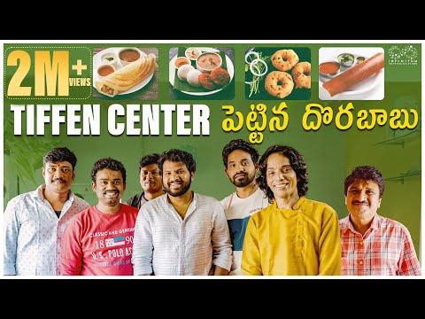 Jabardasth Dorababu opens tiffin centre in Hyd; Hyper Aadi, other comedians present