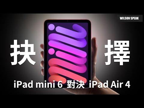 iPad mini 6 推出後iPad Air 4跟iPad Pro怎麼挑選? - Wilson說給你聽