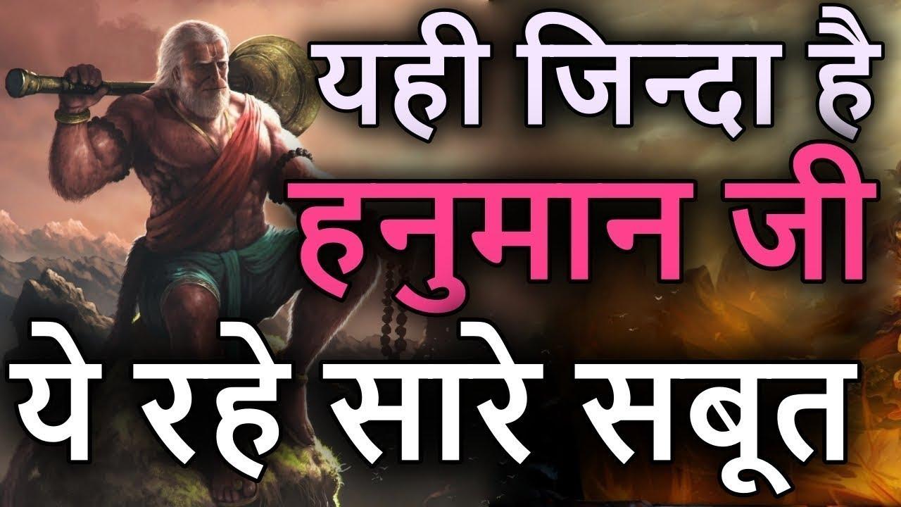 हनुमान जी जीवित है सबूत देख कर होश उड़ जाएँगे Signs That Prove Lord HANUMAN  is STILL ALIVE #Devalya