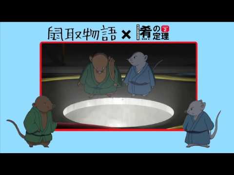 SAKANAMON 藤森元生の「肴の定理」×「鼠取物語」 (期間限定公開)