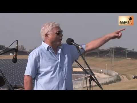 Arava Power Launch Ceremony 7.4.14