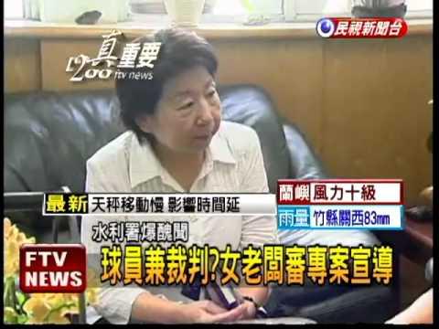 颱風來颳風暴 水利署2官醜聞-民視新聞