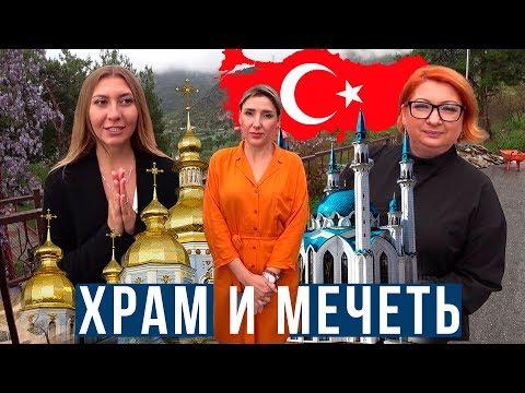 Мечеть в Турции ИЗНУТРИ / Храм в Аланье, О Религии от Экспатов