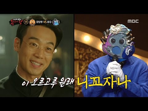 [individual] 'Giant chestnuts of bread' & 'mussel' Follow someone else's voice 복면가왕 20181014
