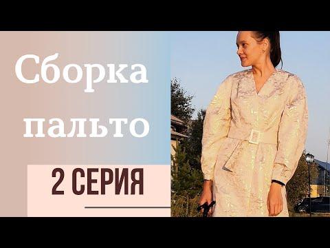 2 СЕРИЯ/СБОРКА летнего пальто/LA FORME 0418