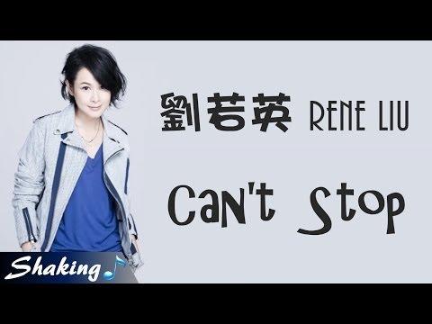 劉若英 Rene Liu - Can't Stop (完整歌詞版) HD