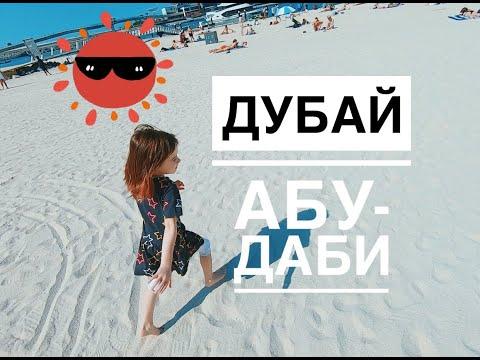 ДУБАЙ/АБУ-ДАБИ/МЕЧЕТЬ ШЕЙХА ЗАЙДЕ/DUBAI/BURJ KHALIFA/ABU DHABI photo