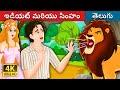 ఇడియట్ మరియు సింహం | The Idiot and the Lion | Telugu Fairy Tales