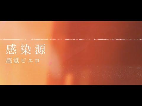 感覚ピエロ『感染源 / 共犯』Official Live Clip
