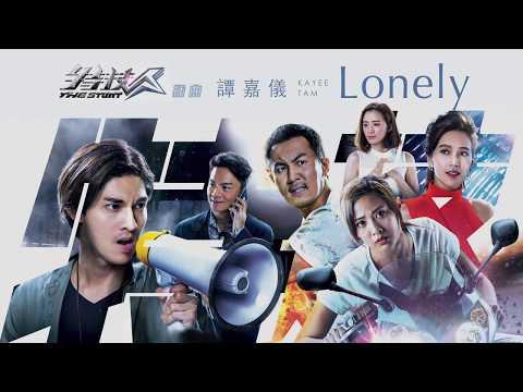 譚嘉儀 Kayee - Lonely (劇集