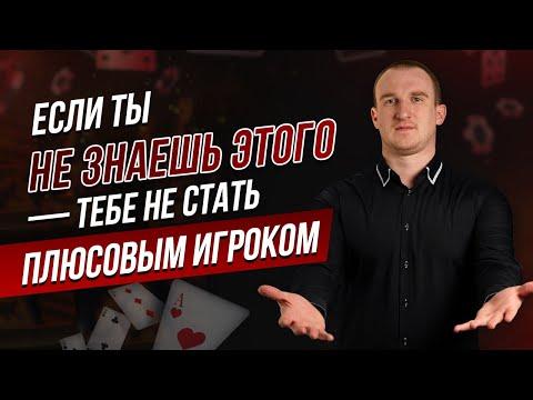 Как правильно разыгрывать гатшот в покере? | Академия Покера | Обучение покеру с нуля