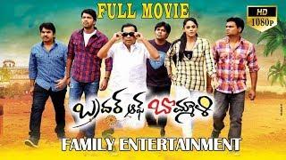Allari Naresh Latest Telugu Comedy HD Movie || Allari Naresh || Karthika || Monal Gajjar