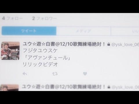 フジタユウスケ「アヴァンチュール〜Flickin'&Swipin'〜」リリックビデオ