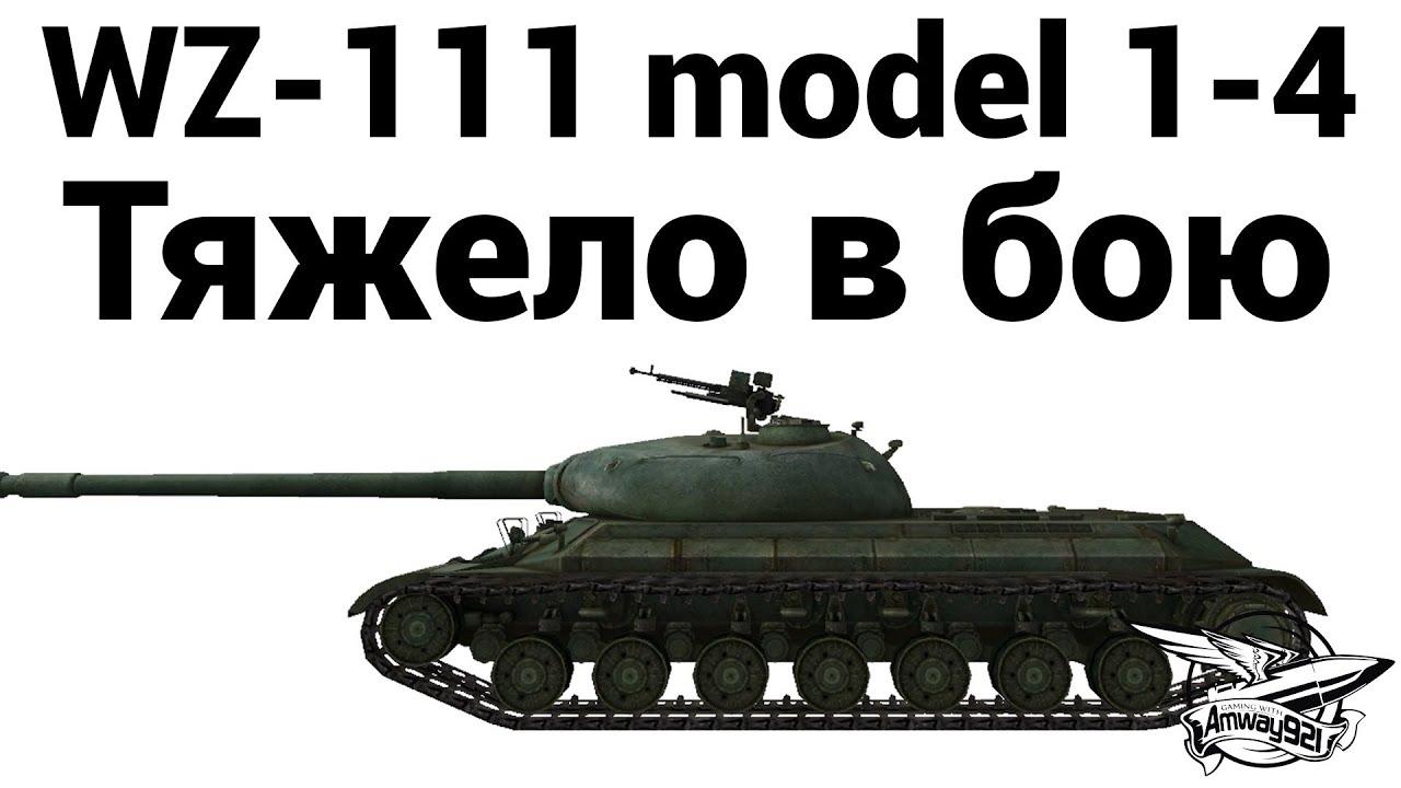 WZ-111 model 1-4 - Тяжело в бою