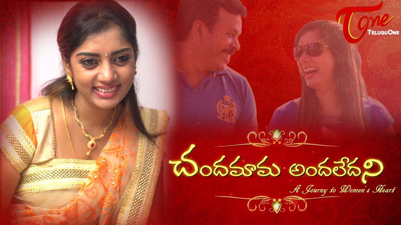Chandamama Andhaledani |