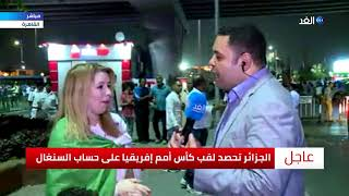 احتفالات مصرية بتتويج الجزائر بكأس الأمم الإفريقية ...