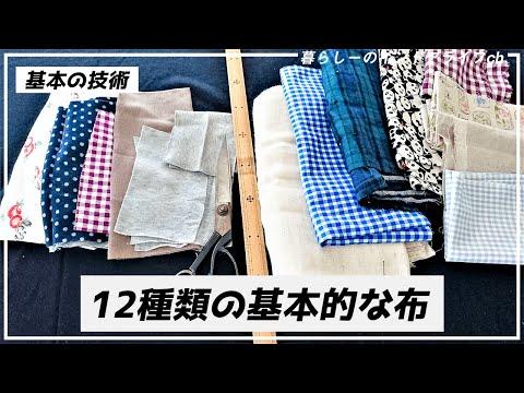 【基本】よく使う12種類の布を解説!特徴や使い道を知っておこう!